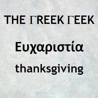 The Greek Geek Thanksgiving Eucharistia